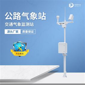 JD-GLQX高速气象监测站厂家