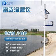 JD-SW2雷达水位监测器