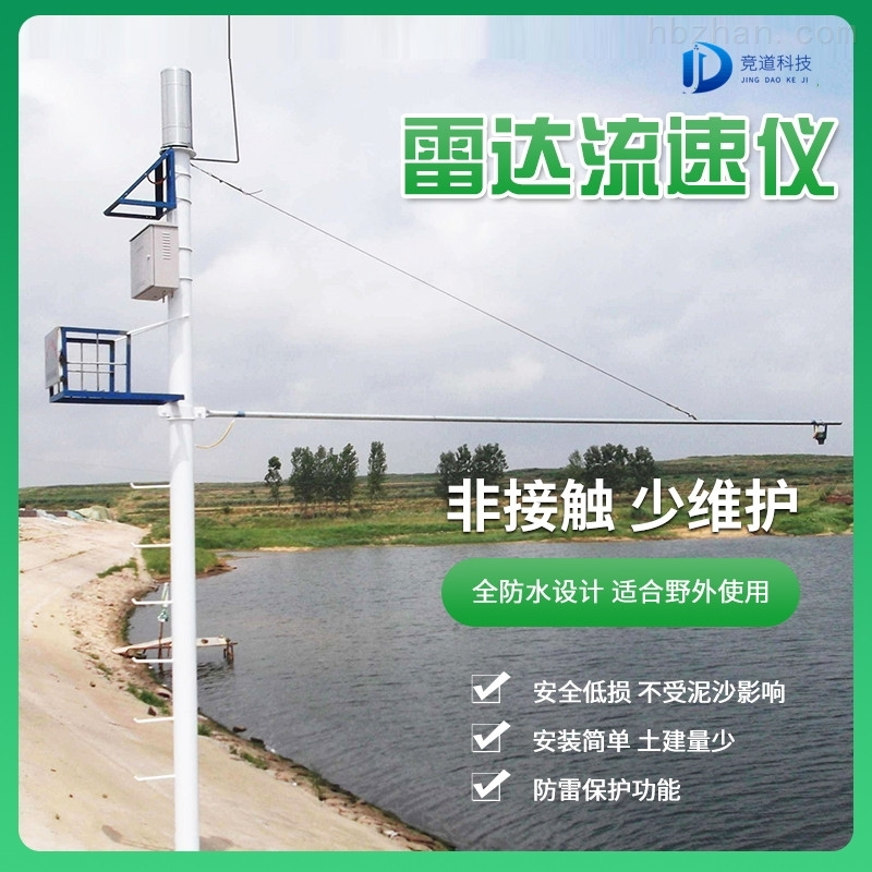 <strong><strong><strong>水位监测器</strong></strong></strong>