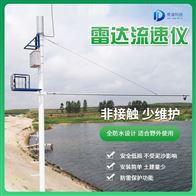 JD-SWQX雷达水位监测系统