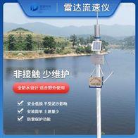 JD-SW3流量在线监测系统