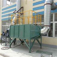 齐全塑胶废气治理设备工程