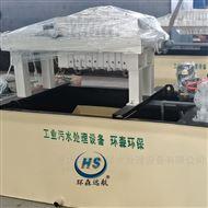 HS-YM油墨汙水處理設備廠家