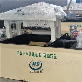 HS-YM油墨污水处理设备厂家