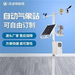 FT-QC6自动气象站设备六要素