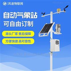 FT-NYQX农业气象环境监测仪器