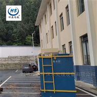 HS-DM地埋式一體化汙水處理設備廠家