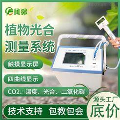 FT-GH30便携式光合作用测量系统
