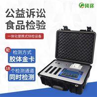 FT-G1800公益诉讼食品检验设备