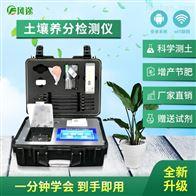 FT-GT5-1高智能土壤环境综合检测分析系统