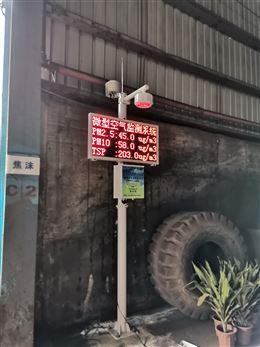 街道空气监测微型站有毒有害气体小型监测站