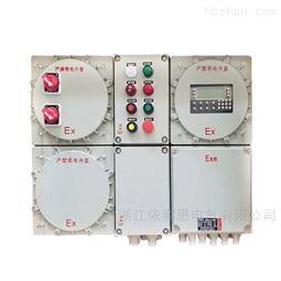 防爆动力配电箱配电柜订做厂家BXM(D)