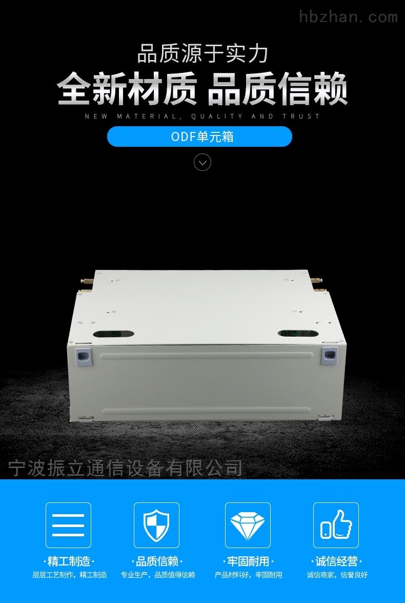 24芯48芯ODF单元箱