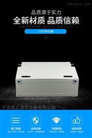 24芯48芯ODF單元箱