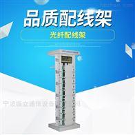 720芯敞开式ODF光纤配线架