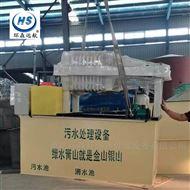 HS-GY造纸厂生产污水处理设备厂家直销