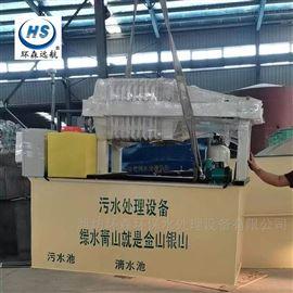 HS-YM丝网印刷污水处理设备