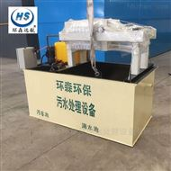 HS-YM印刷廠廢水處理設備