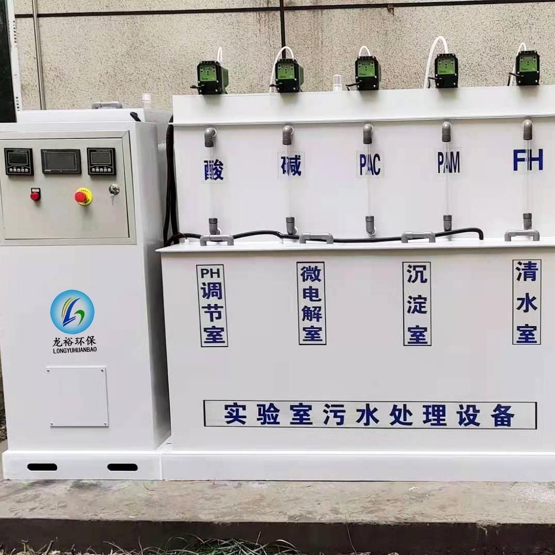 南昌实验室污水处理设备厂家