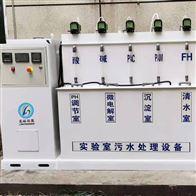 龙裕环保保山市核酸检测医疗污水处理设备