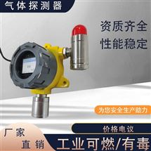 ZCT-100-FX酒精气体泄漏报警器