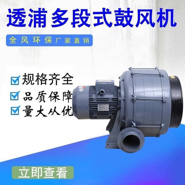 工业炉具用鼓风机HTB100-505透浦多段式风机
