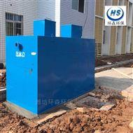 HS-DM地埋式一體化汙水處理設備加工生產