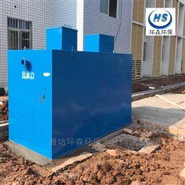 HS-DM地埋式一体化污水处理设备加工生产