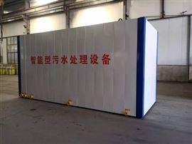 wsz-7污水一体化处理设备 智能制造自动化运行