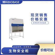 博科biobase生物安全柜 单人二级半排