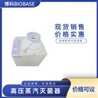 BKQ-B50II博科biobase高壓蒸汽滅菌鍋 高壓滅菌蒸汽鍋
