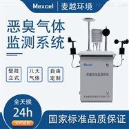 M-2061S恶臭在线监测系统