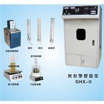GHX-II光化學反應儀