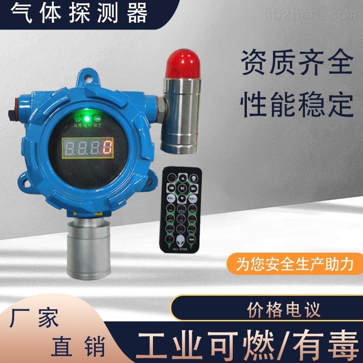 煤气泄露探测仪