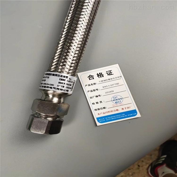 BNG-DN20不锈钢防爆挠性连接管扰线管
