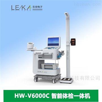 HW-V6000C公共卫生健康管理一体机