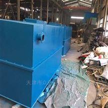 天津众迈工程生活污水一体化处理设备