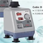 标准涡旋振荡器CubicD/CubicB