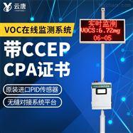 YT-VOCS-BVOC在线监测系统