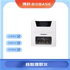 BNP32博科BIOBASE全自动核酸提取仪