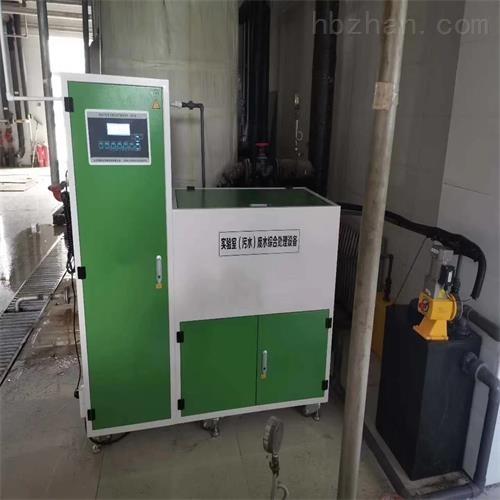 畜牧局实验室废水处理设备