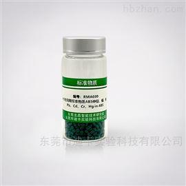 RMA030RoHS检测用标准物质ABS中铅、镉、铬、汞