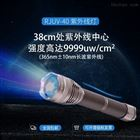 RJUV-40手持式紫外线黑光灯