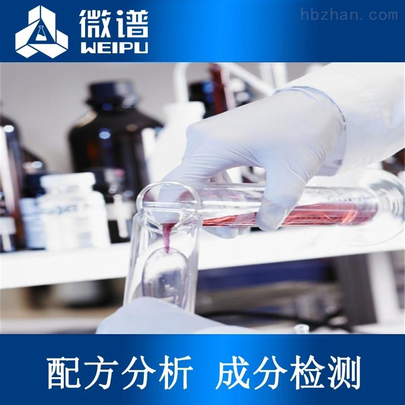 塑料粒子成分检测