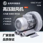 污水处理单叶轮高压风机工业漩涡气泵