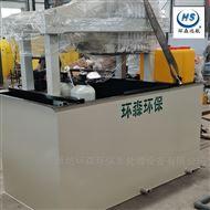 HS-YM服装印染污水处理设备厂家