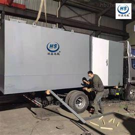 HS-YTH一体化洗涤废水处理设备
