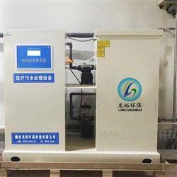 LYYTS--1600小型个人诊所污水处理装置