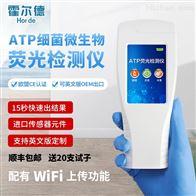 HED-ATP手持ATP荧光检测仪