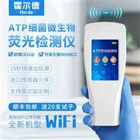 HED-ATP表面洁净度检测仪器